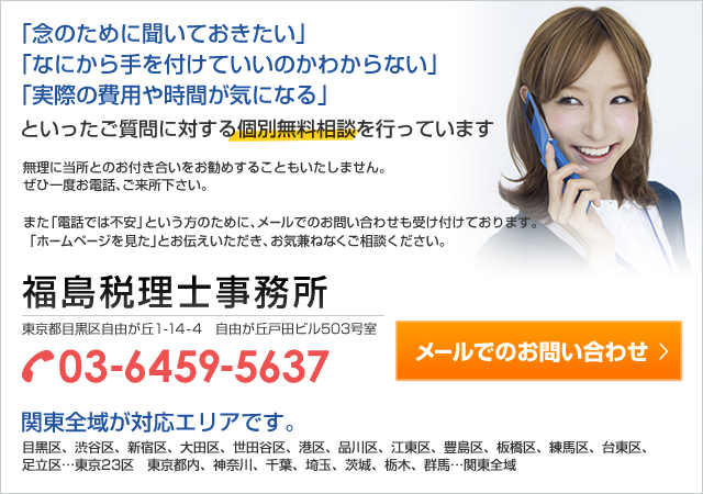 福島事務所 03-6459-5637