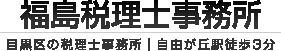 福島税理士事務所