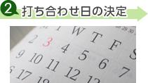 2.打ち合わせ日の決定